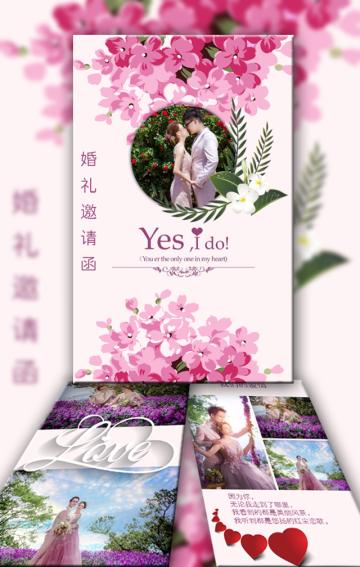 婚礼邀请函粉色风格、简约清新唯美