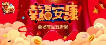 新春元旦购物狂欢节公众号封面大图