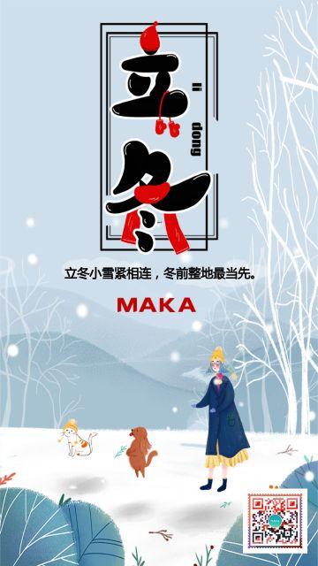 雪景节气立冬海报模板