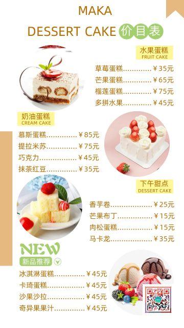 简约小清新蛋糕甜品糕点价目表海报