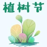 植树节公益活动宣传推广促销话题互动绿色简约卡通微信公众号封面小图通用
