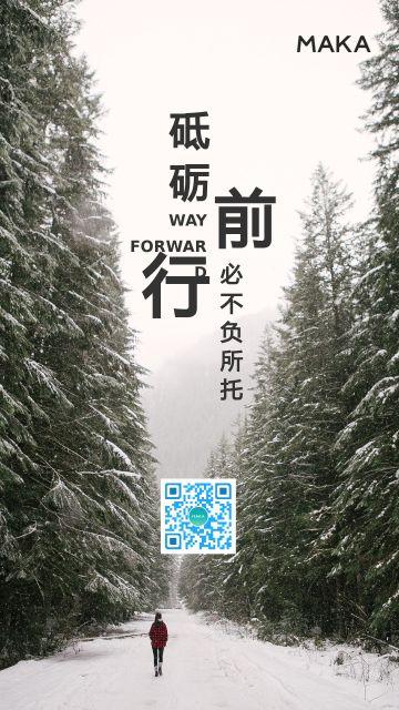 简约大气砥砺前行励志宣传企业文化朋友圈日签宣传海报