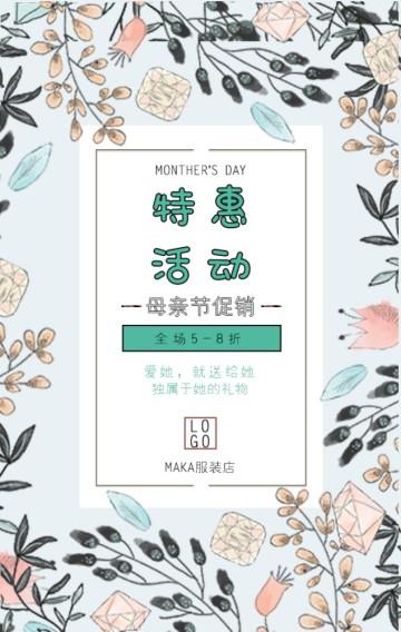 商家时尚手绘感恩母亲节服装店铺促销活动