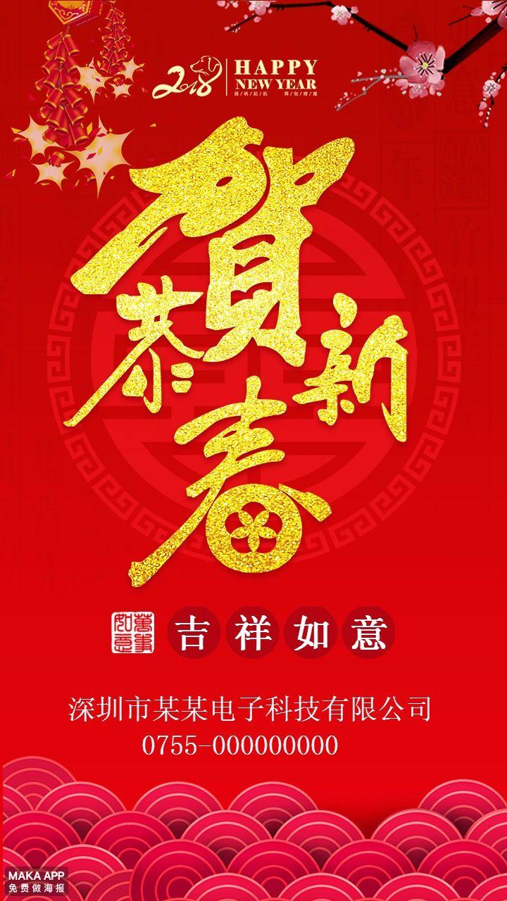 春节贺卡01180105