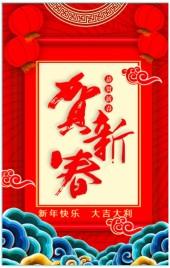 春节通用贺卡中国红高端大气公司企业个人新年拜年祝福宣传推广