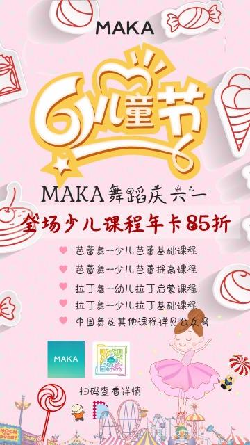 六一儿童节可爱卡通风节日活动促销海报
