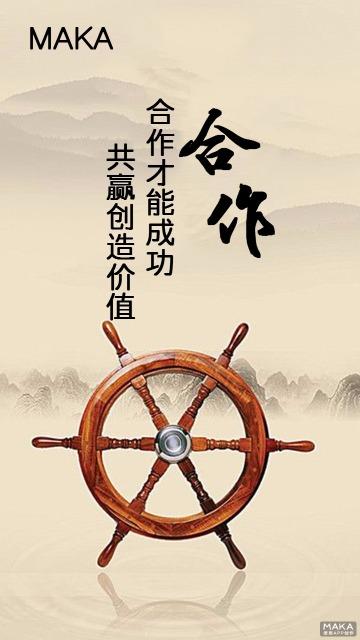 企业文化合作海报