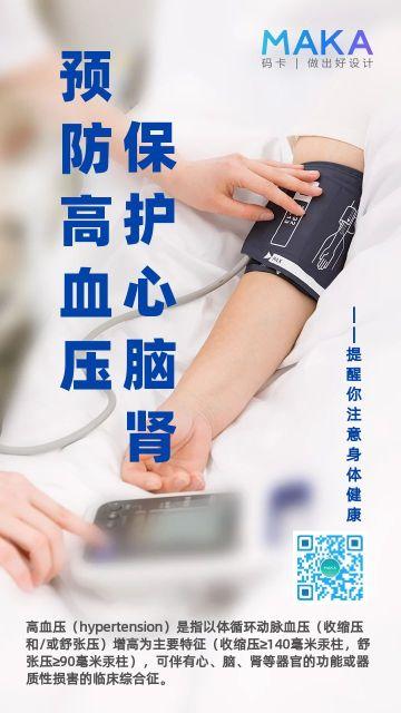 简约风预防高血压宣传海报