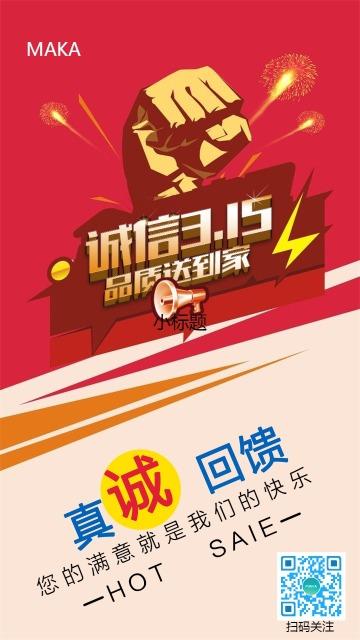 消费者权益日活动宣传海报