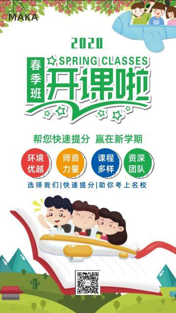 卡通小清新春季班开课啦招生宣传手机海报模版