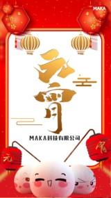 红色大气元宵祝福手机海报视频模板