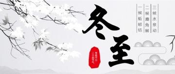 手绘中国风二十四节气之冬至公众号通用封面大图