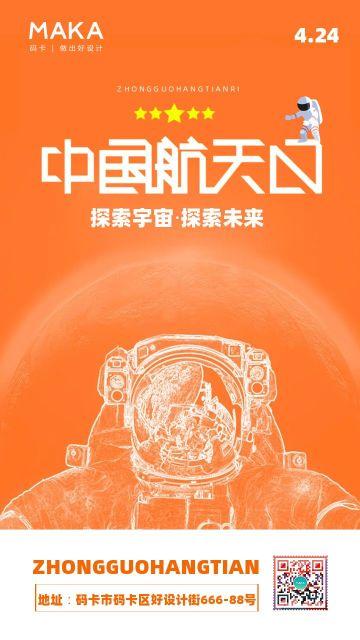 橙色简约中国航天日节日宣传海报