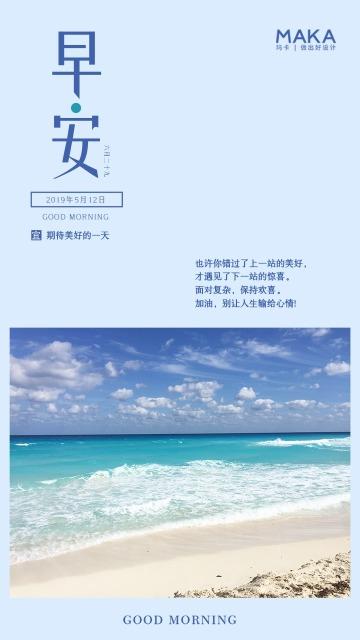 唯美蓝色大海沙滩蓝天小清新早安励志日签晚安心情寄语宣传海报