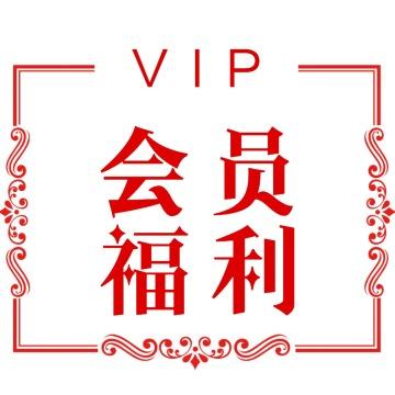 vip会员福利公众号封面次条小图