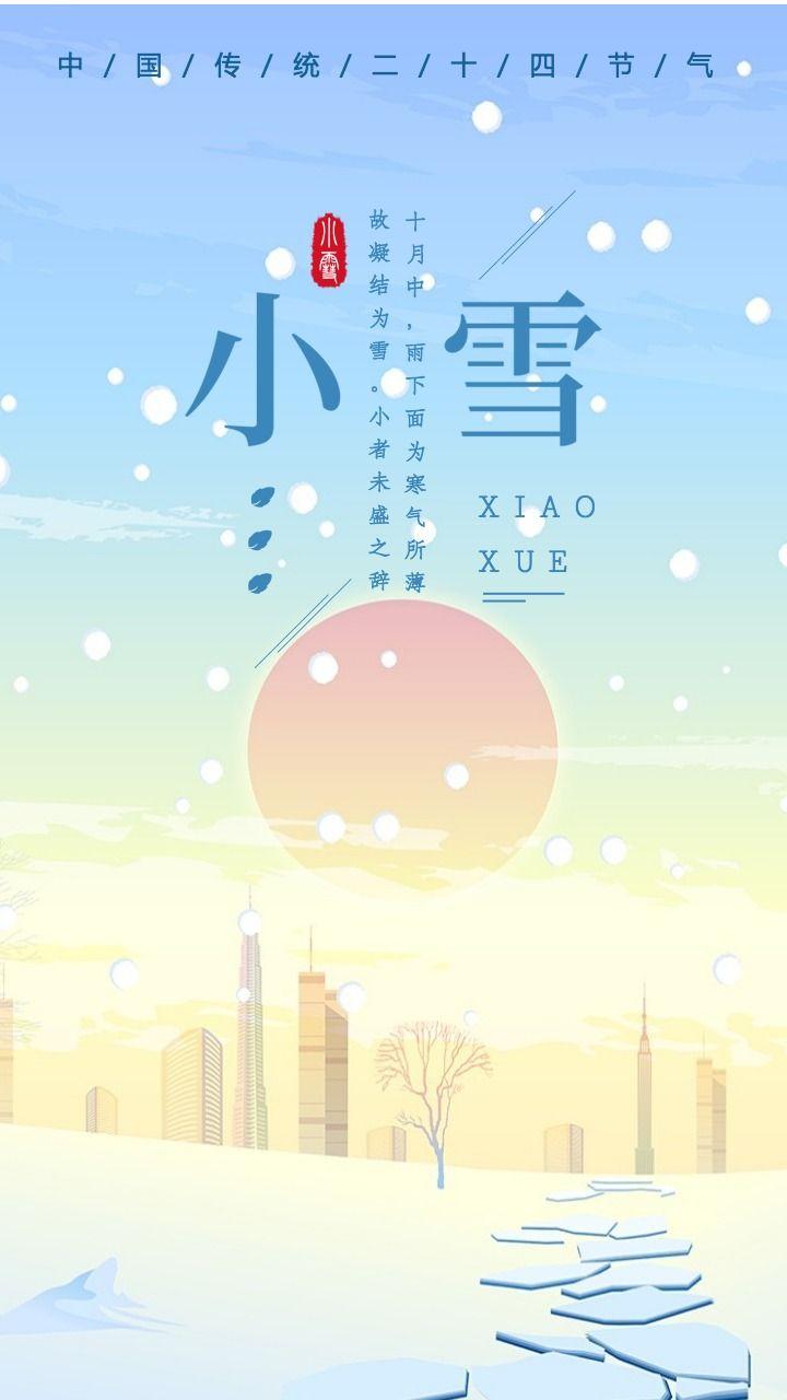 小雪/二十四节气/朋友圈配图