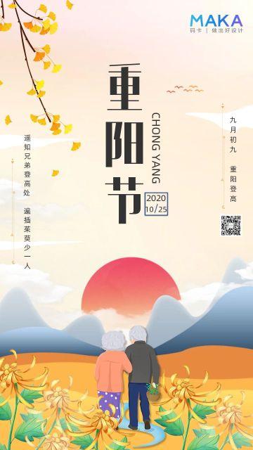 黄色卡通手绘重阳节节日宣传海报