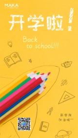 简约卡通清新黄色开学啦开学季你好新同学幼儿园开班小学开学迎接新生宣传海报
