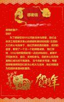 红色大气春节祝福新年2019祝福贺卡/企业宣传企业祝福