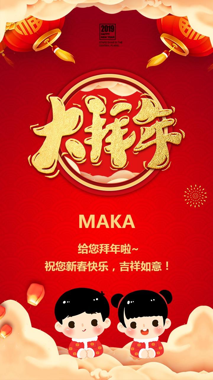 春节红色中国风祝福问候海报