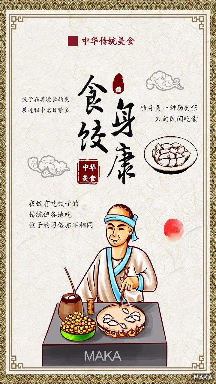 中华传统食饺身康宣传海报