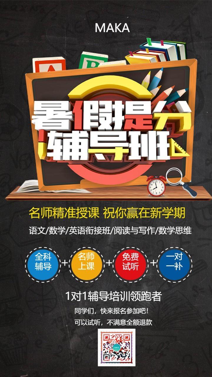 暑期提分辅导卡通手绘时尚炫酷招生宣传海报