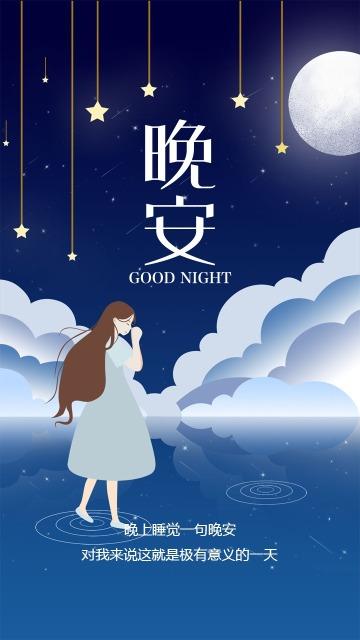 晚安祝福早晚安祝福