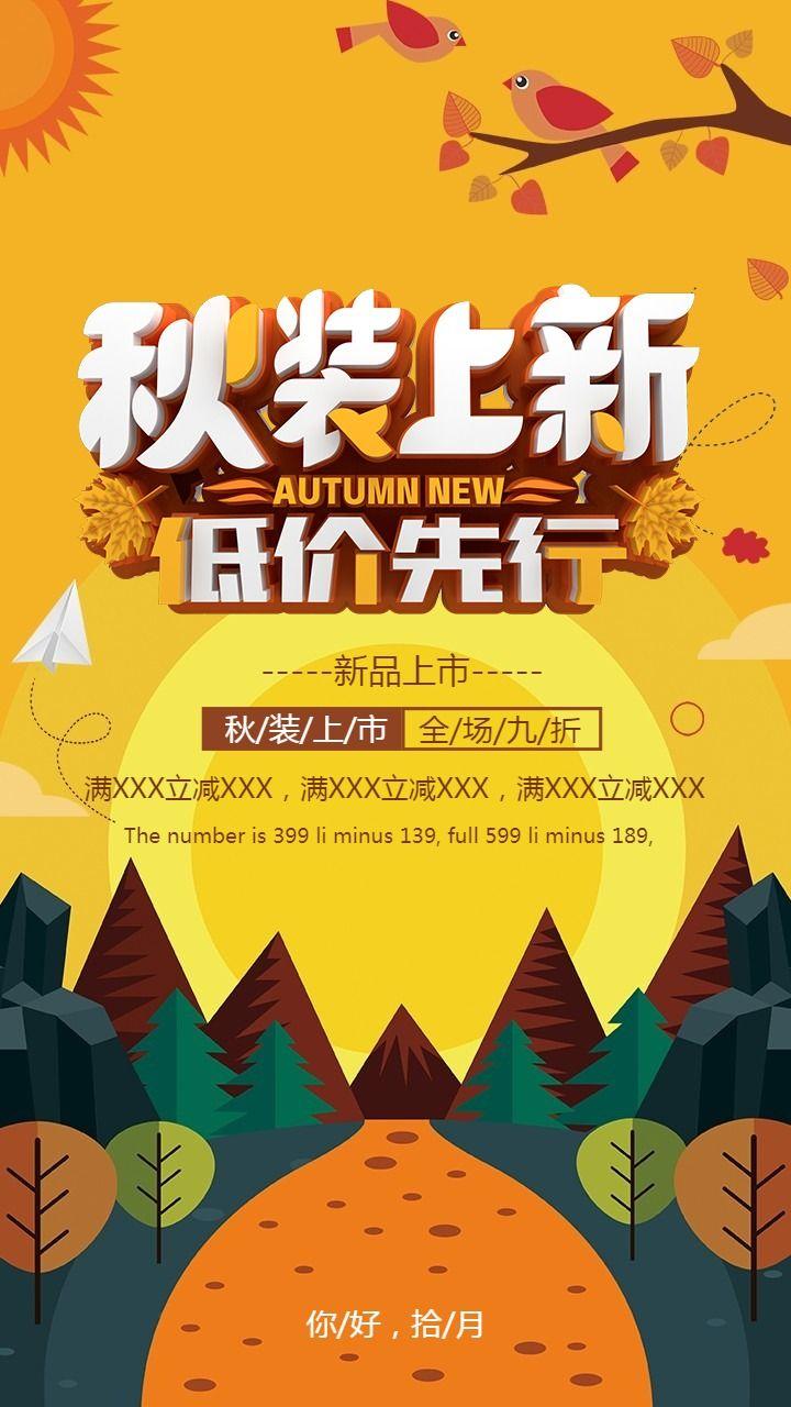 金色插画秋季上新宣传促销海报