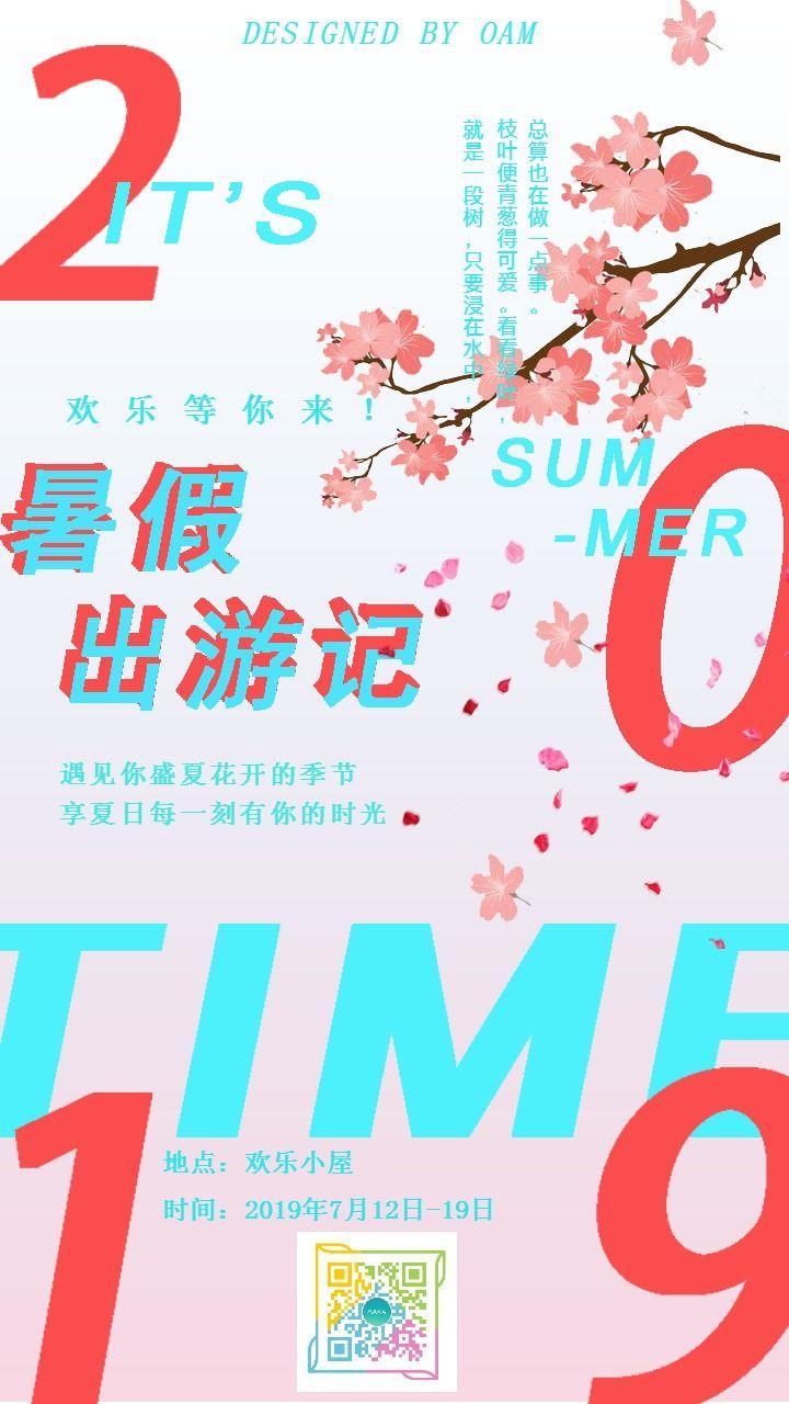 假期暑假欢乐出游海报
