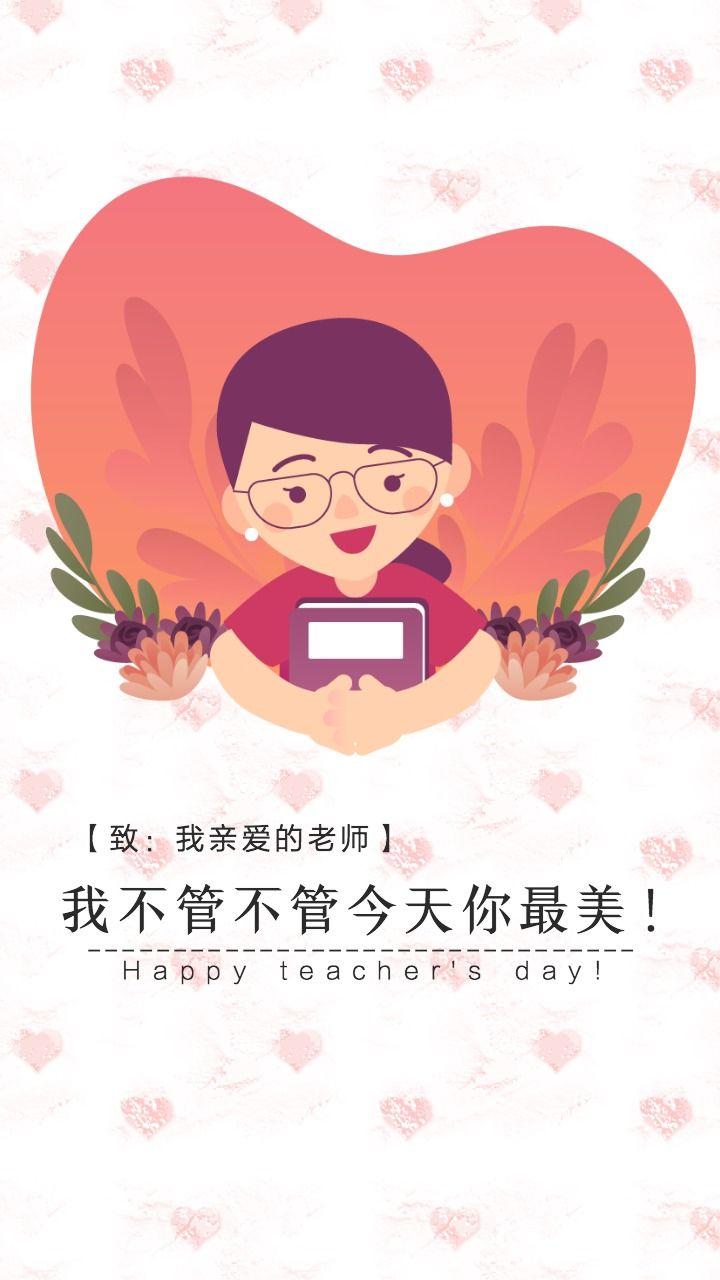 9月10日教师节海报