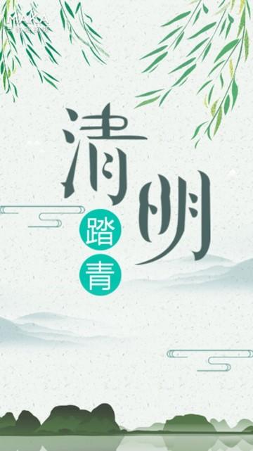 清明节踏青习俗普及节日普及组织活动旅游企业个人通用清新文艺中国风