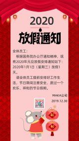红色简约大气2020元旦快乐 公司元旦放假通知宣传海报