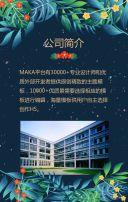 简约大气深蓝色商务会议邀请函公司会议模版H5