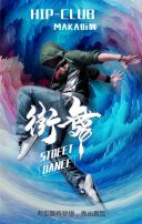 时尚炫酷街舞舞蹈少儿成年培训招生宣传H5