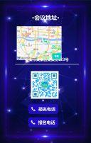 蓝色科技风邀请函/蓝色酷炫邀请函