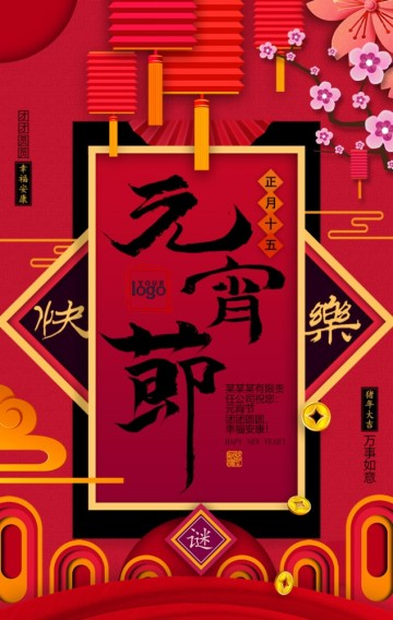 高端黑红大气企业通用元宵节祝福贺卡H5剪纸风贺卡