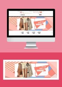 新春时尚服装女装活动大促店铺banner