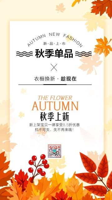秋季促销海报 秋季上新