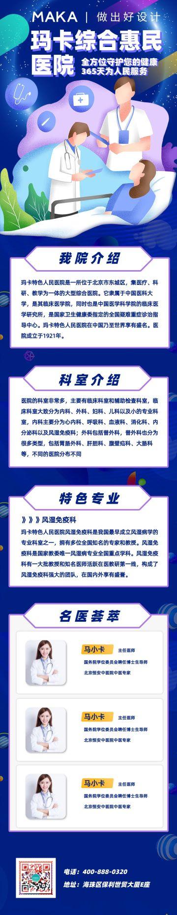 紫色扁平医院宣传推广文章长图