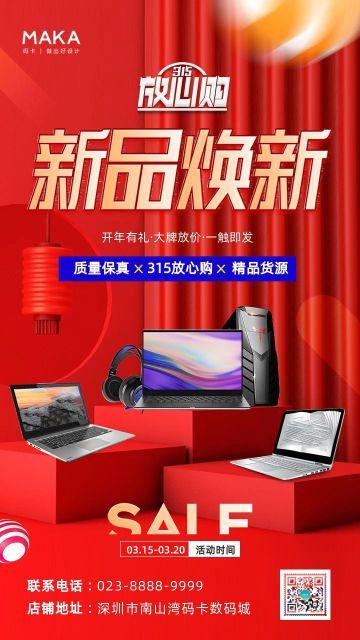 红色简约大气风格315数码行业促销宣传海报