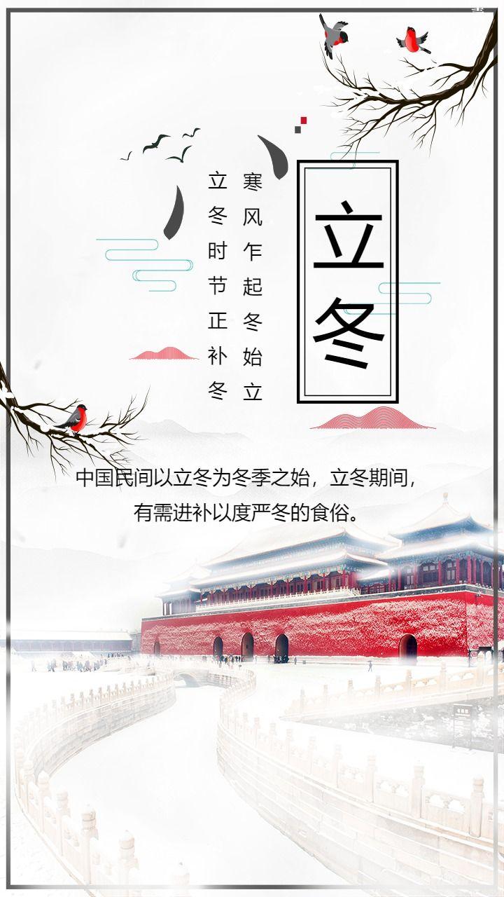 清新时尚立冬宣传