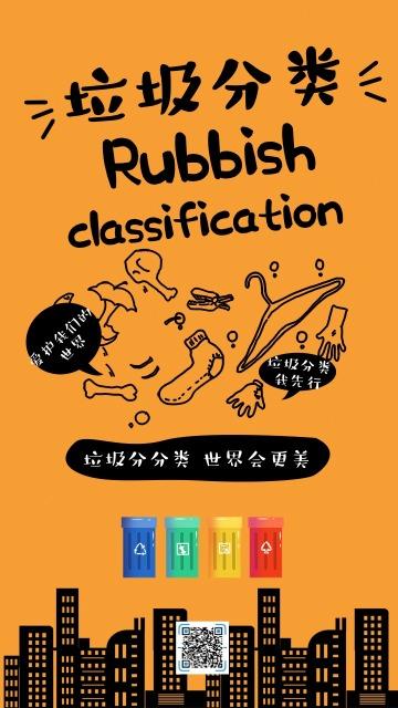 黄色简约卡通设计风格垃圾分类城市环境环保公益宣传海报