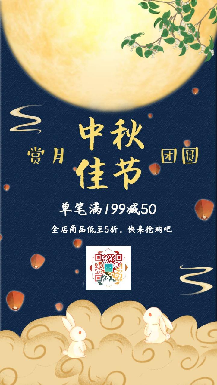 蓝色唯美中秋节中国风促销海报