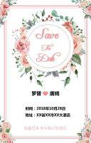森系小清新粉色玫瑰唯美婚礼邀请函