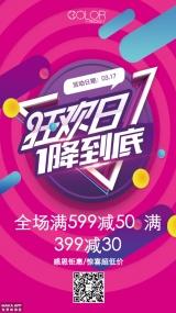 3.17狂欢日促销活动宣传通用海报(三颜色设计)