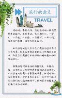 蓝色清新文艺风旅游相册纪念H5