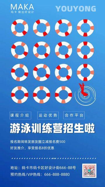蓝色扁平游泳训练营招生宣传海报