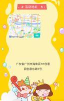 黄色简约六一儿童节邀请函翻页H5
