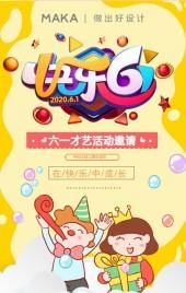 61儿童节黄色节日才艺表演文艺活动会议邀请函H5