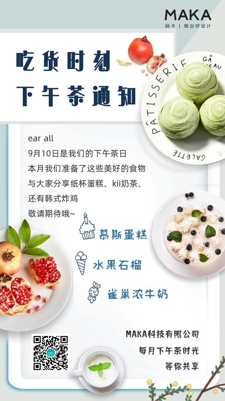 绿色清新公司软文化建设通知海报